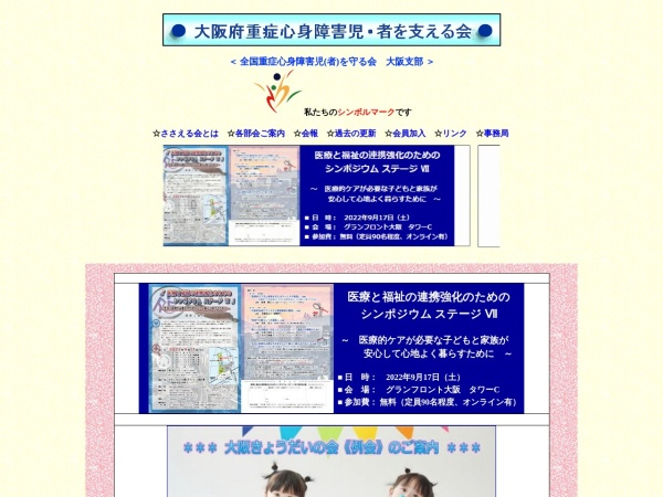 Screenshot of www.sasaeru.or.jp