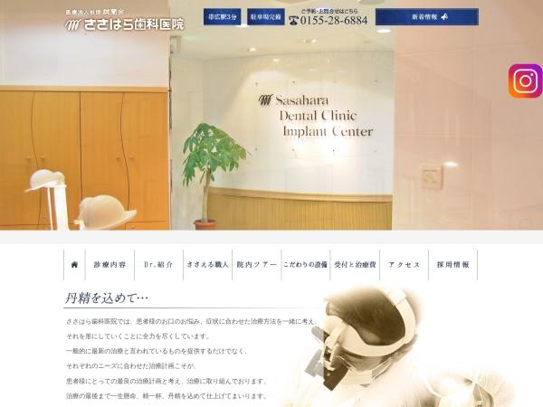 http://www.sasahara-dental.com/