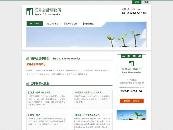 http://www.sasai-office.jp