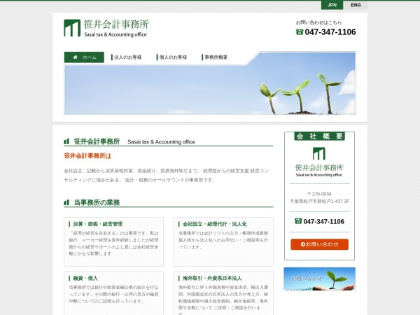 Screenshot of www.sasai-office.jp