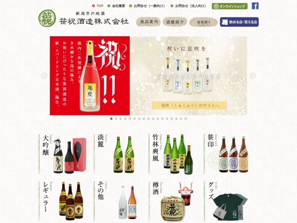 Screenshot of www.sasaiwai.com