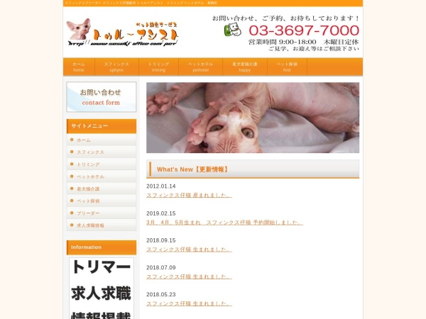 Screenshot of www.sasaki-office.com
