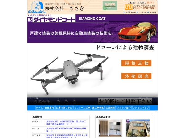 http://www.sasaki-reform.co.jp