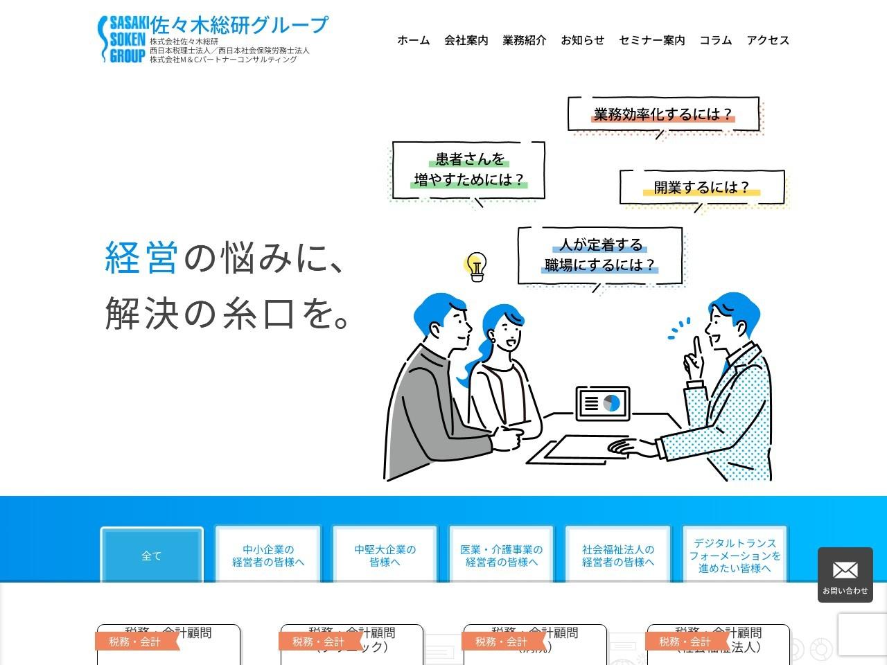 西日本(税理士法人)