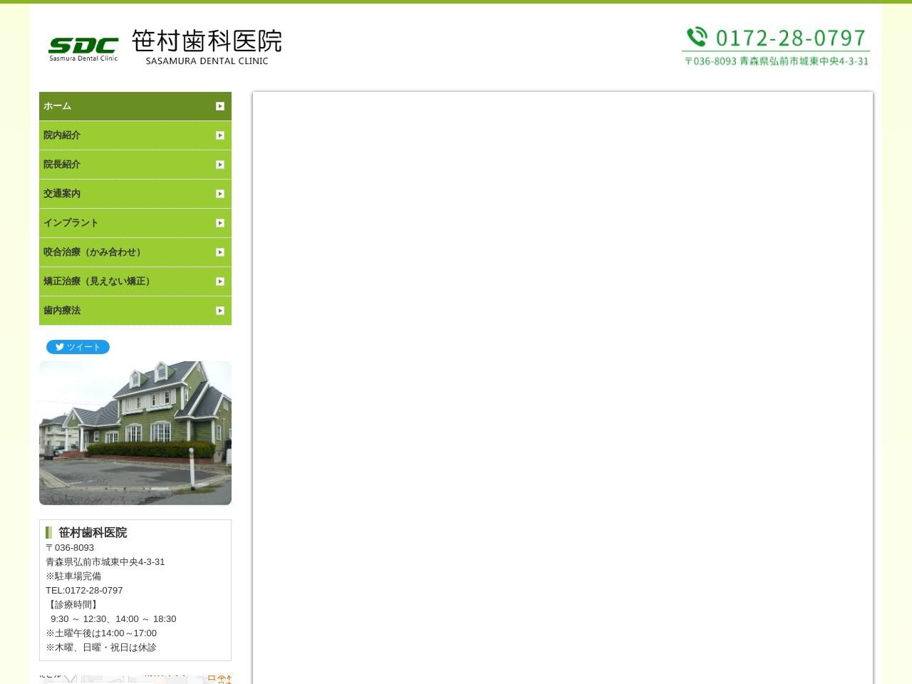 笹村歯科医院 (青森県弘前市)