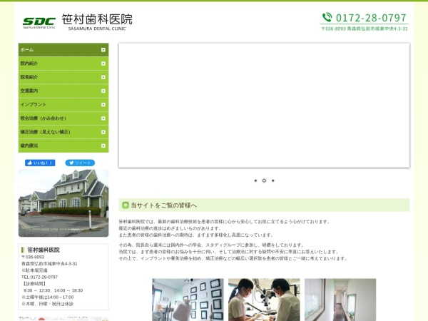 Screenshot of www.sasamura-dc.com