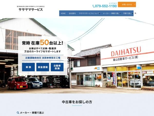 Screenshot of www.sasayama-service.co.jp