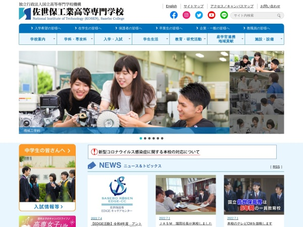 Screenshot of www.sasebo.ac.jp