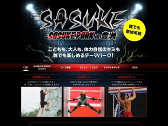 http://www.sasuke-park.jp/