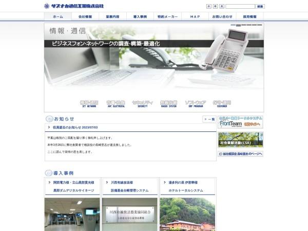 Screenshot of www.sasunaka.co.jp