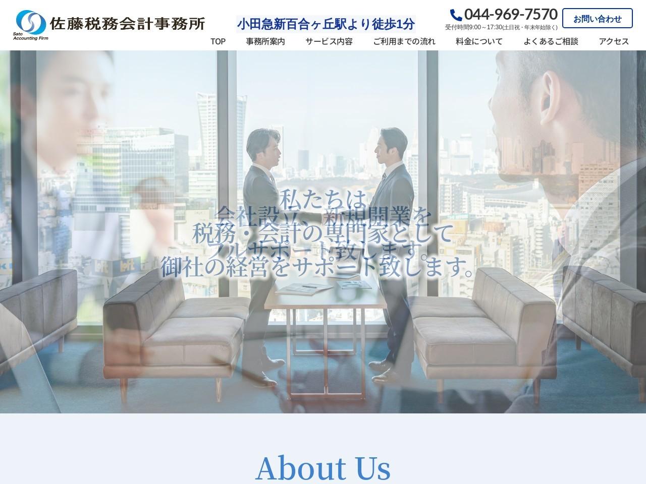 佐藤税務会計事務所
