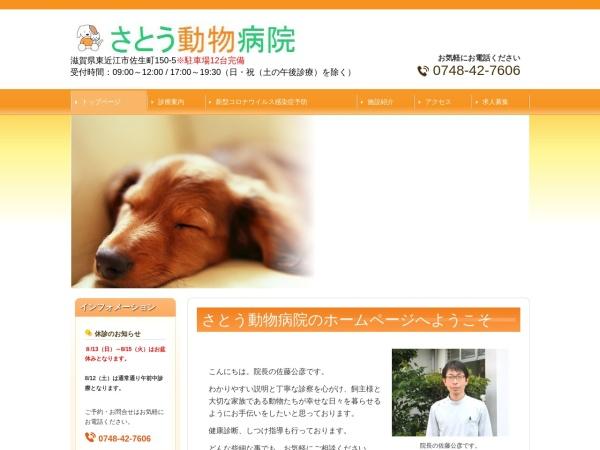 Screenshot of www.sato-ah-shiga.com