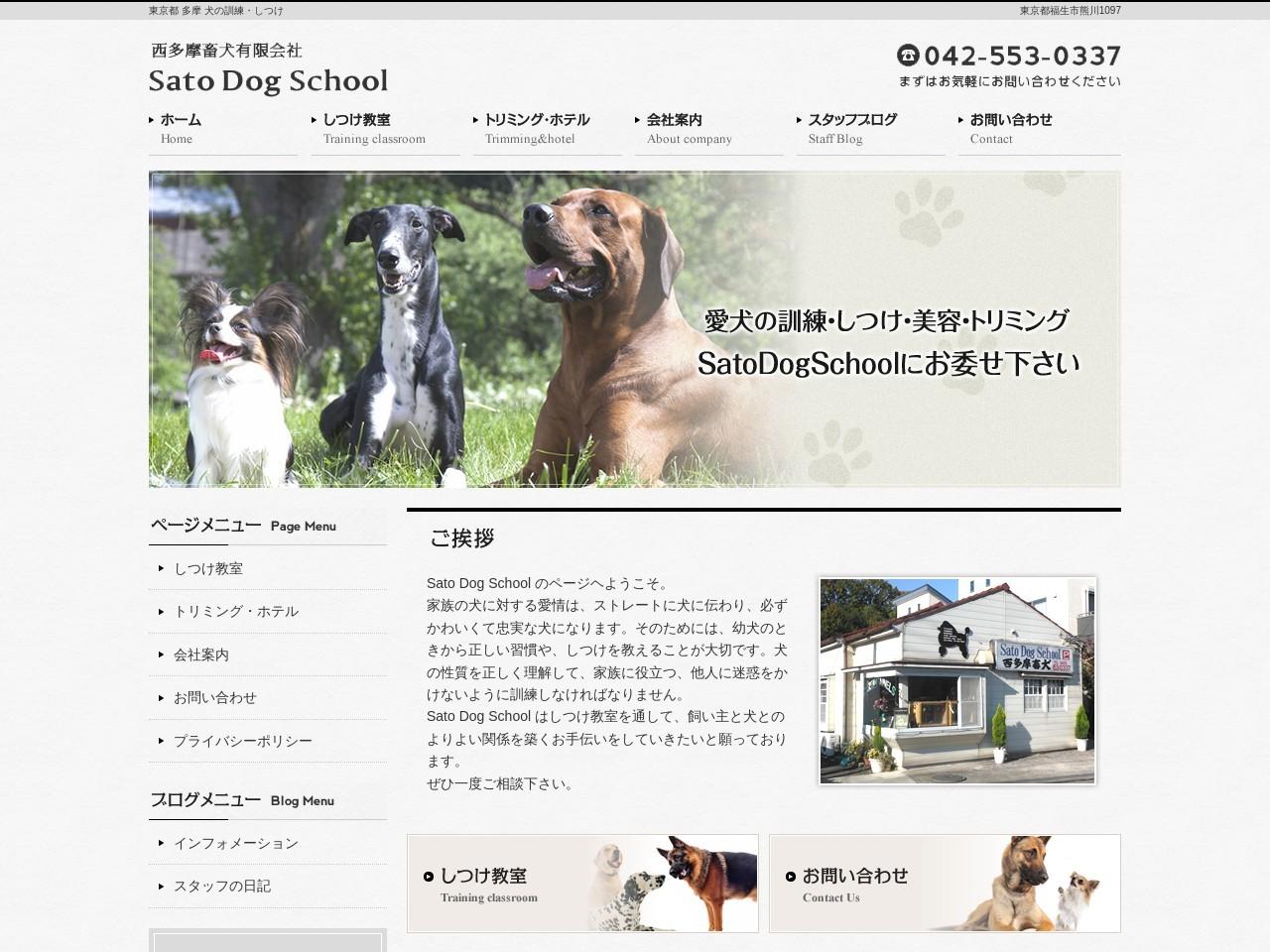 西多摩畜犬有限会社