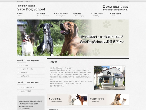 Screenshot of www.sato-dogschool.com