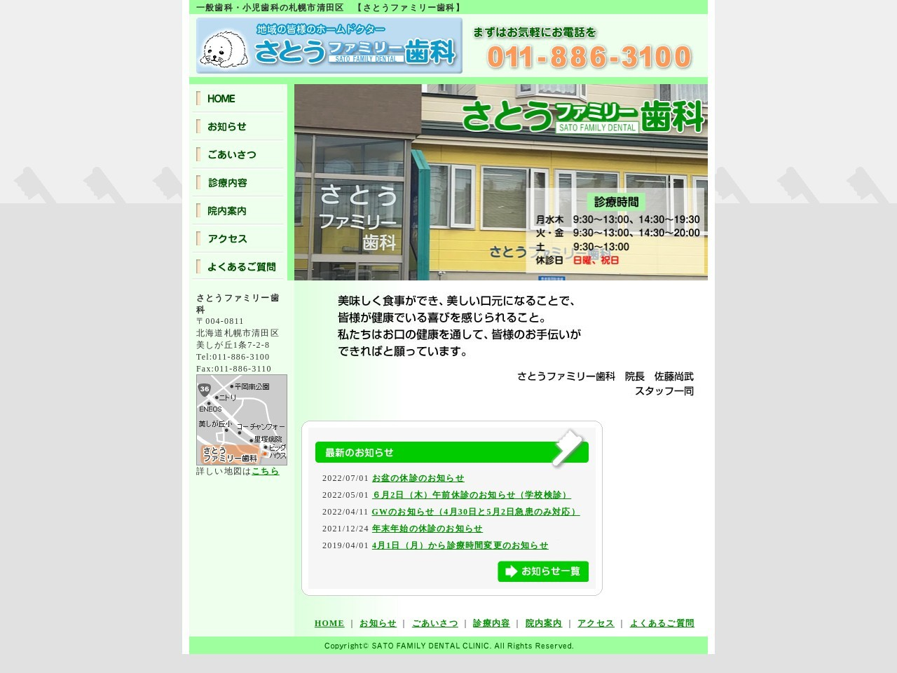 さとうファミリー歯科 (北海道札幌市清田区)