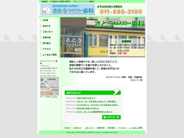 Screenshot of www.sato-fdc.com