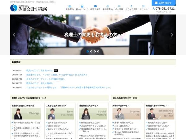Screenshot of www.sato-kaikei.jp