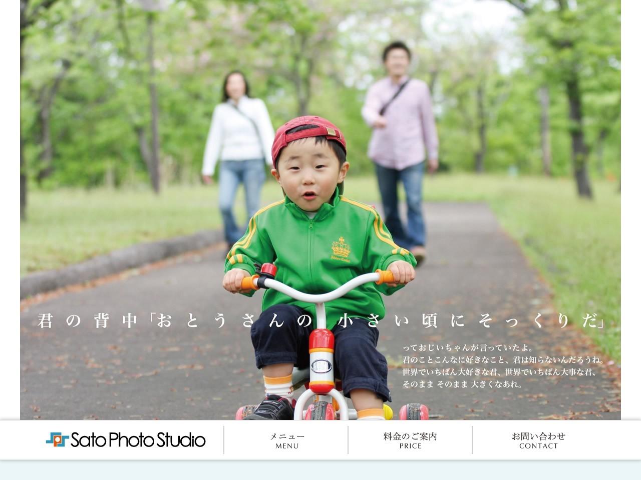 秋田市の写真撮影さとう写真スタジオ - 七五三 卒業式 入学式 成人式 婚礼写真