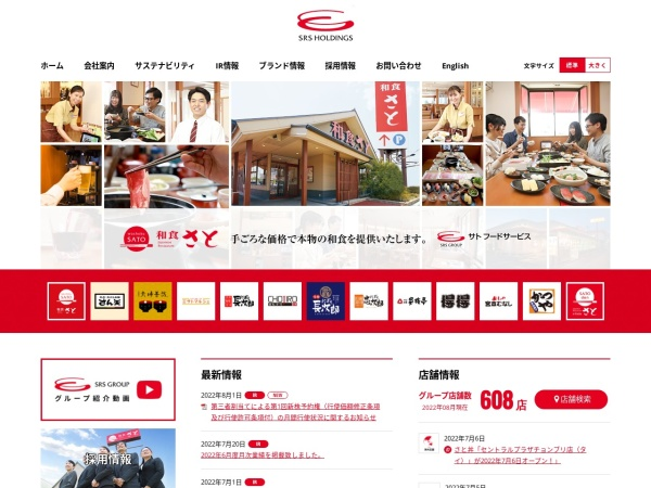 Screenshot of www.sato-restaurant-systems.co.jp