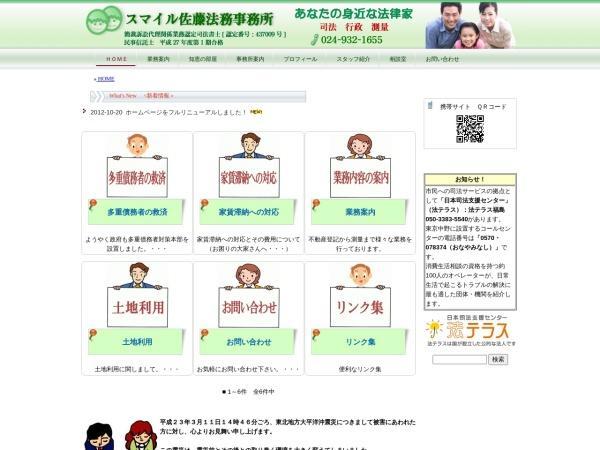 Screenshot of www.sato-siho.com