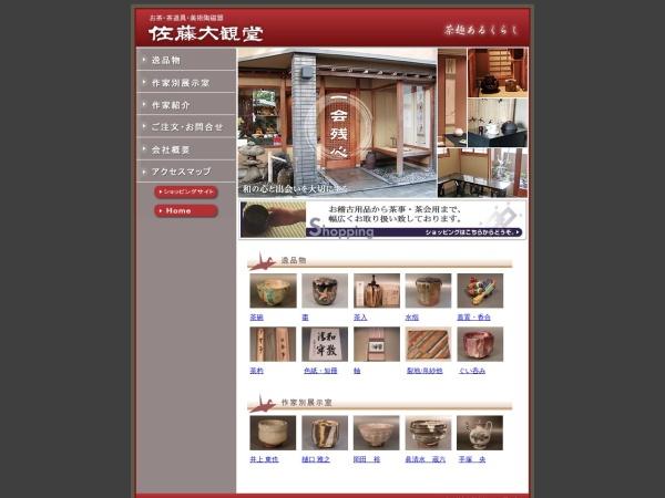 http://www.sato-taikando.com