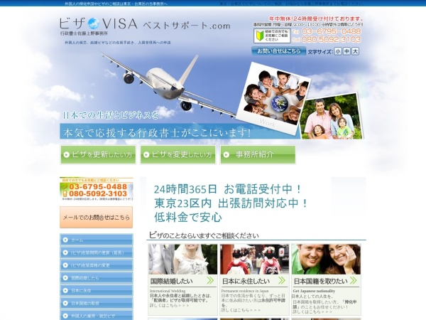 http://www.sato-ueno.com/