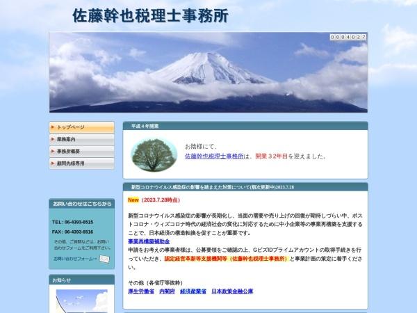 Screenshot of www.sato-zeirishijimusho.jdlibex.jp