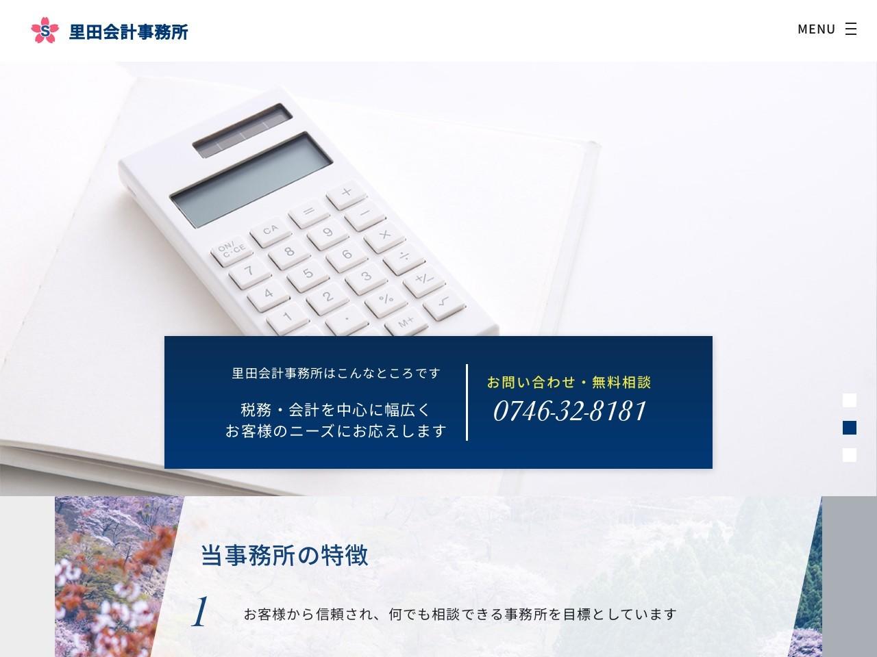 里田会計事務所