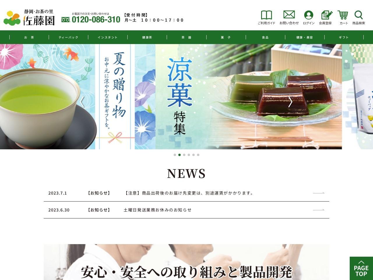 静岡・お茶の里 佐藤園の通販サイト