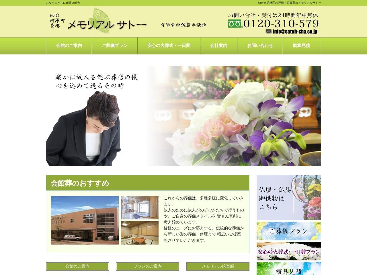 有限会社佐藤葬儀社/メモリアルサトー