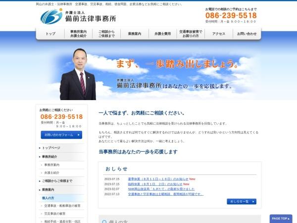 http://www.satok-law.jp/