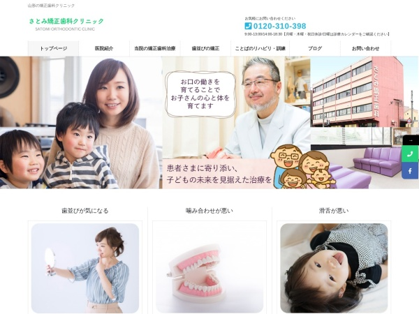 http://www.satomikyosei-shika.jp/