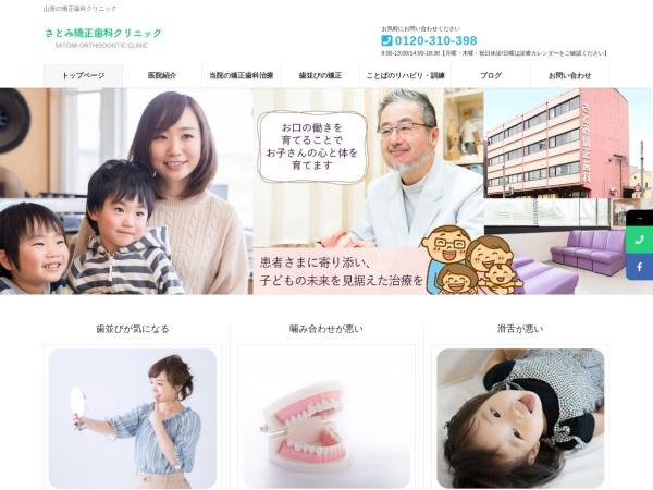 Screenshot of www.satomikyosei-shika.jp