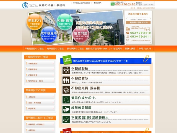 Screenshot of www.satooffice-hamamatsu.com