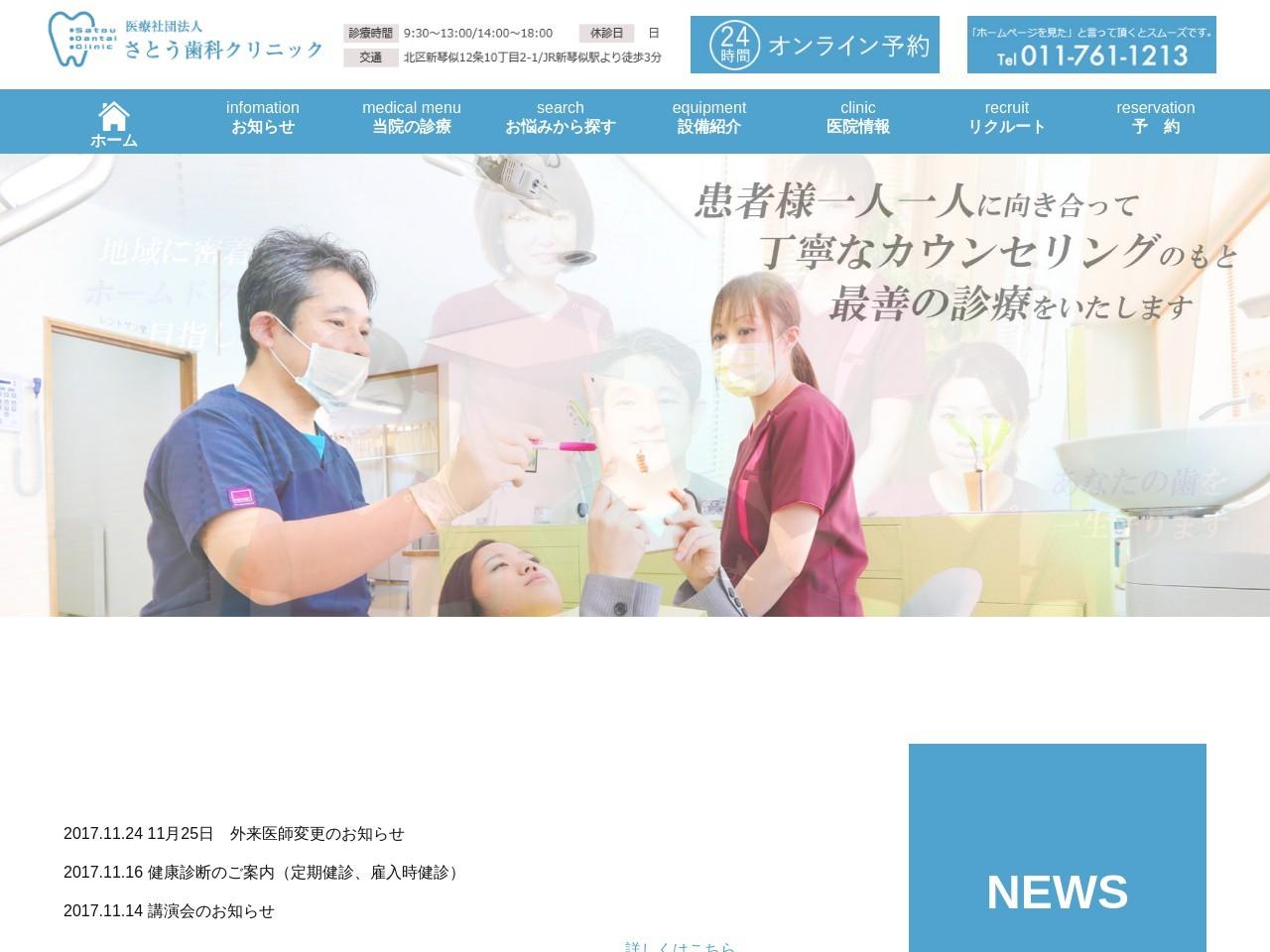 医療法人社団  さとう歯科クリニック (北海道札幌市北区)