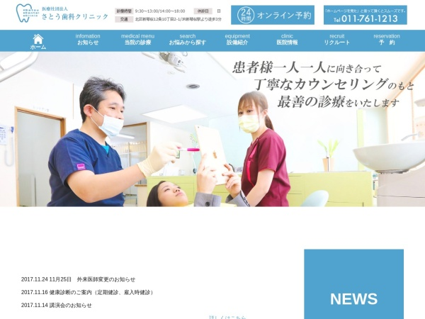 Screenshot of www.satou-dc.net