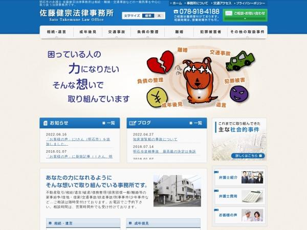 Screenshot of www.satou-lawoffice.com