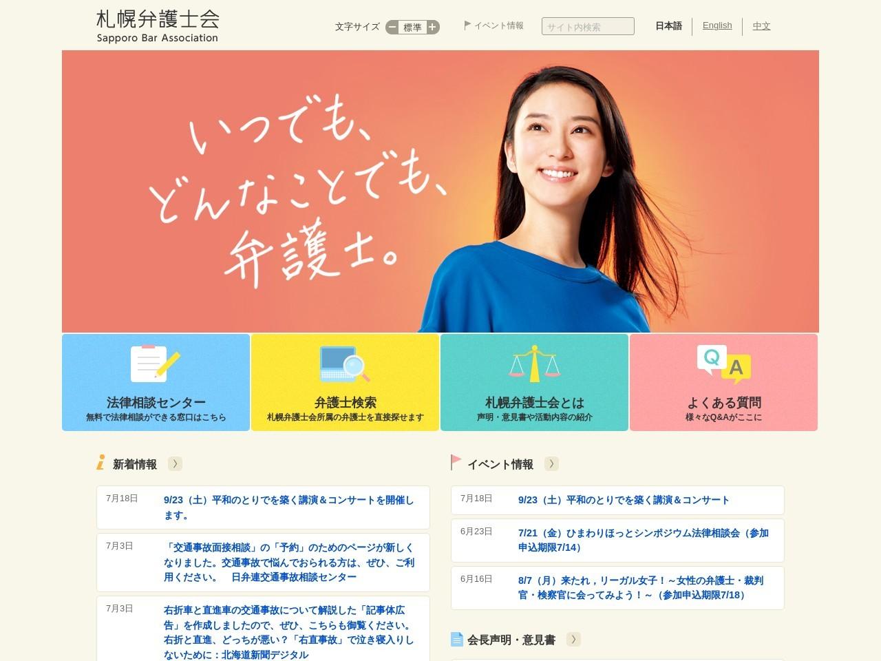 札幌弁護士会/法律相談センター