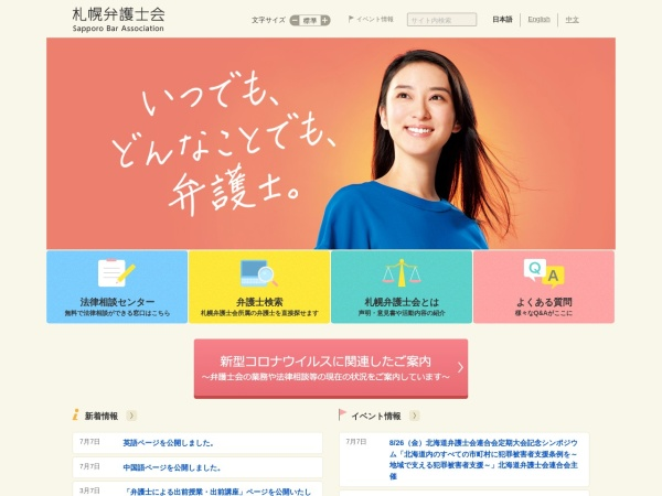Screenshot of www.satsuben.or.jp