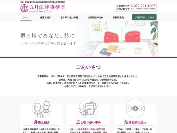Screenshot of www.satsuki-law.gr.jp