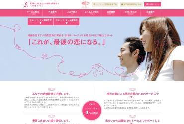 Screenshot of www.satsuki-mate.com