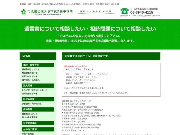 Screenshot of www.satsuki-shiho.com