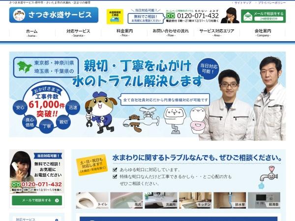 Screenshot of www.satsuki-suido.com