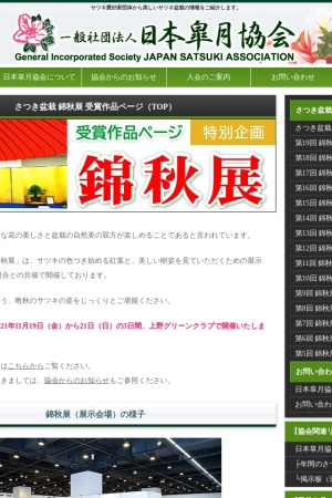 Screenshot of www.satsukikyokai.or.jp