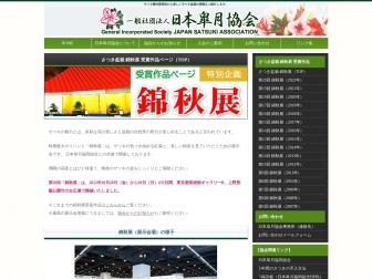 http://www.satsukikyokai.or.jp/kinshu_ten/