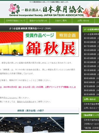 Screenshot of www.satsukikyokai.or.jp