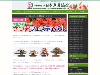 http://www.satsukikyokai.or.jp/satsuki_fes/