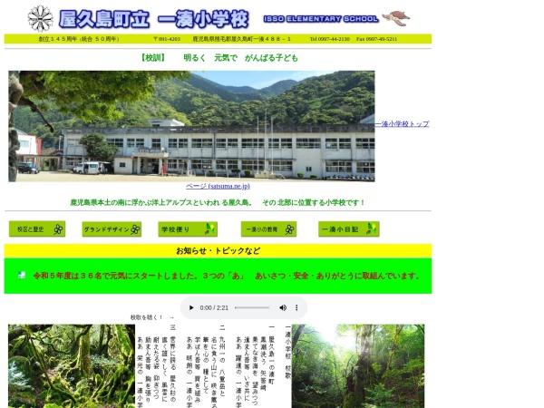 Screenshot of www.satsuma.ne.jp