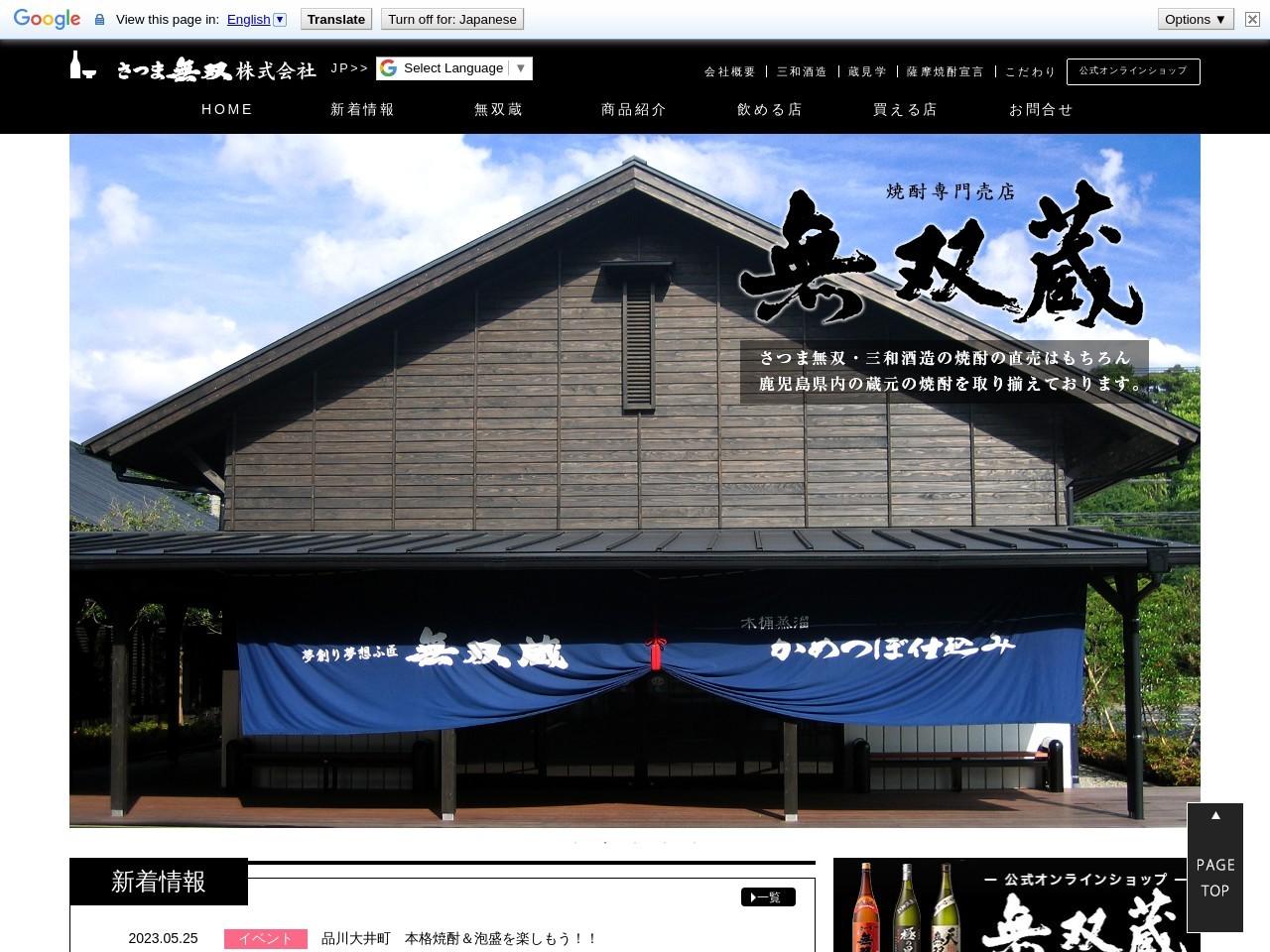 鹿児島本格焼酎さつま無双株式会社 公式Webサイト