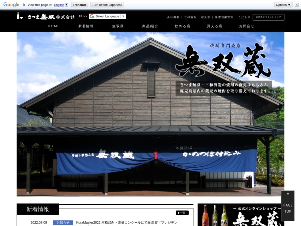 http://www.satsumamusou.co.jp